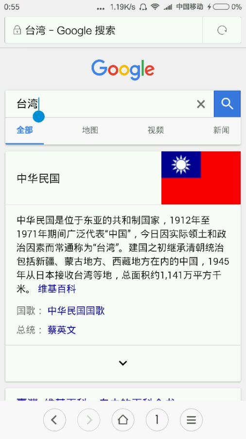 中国人がGoogleで台湾と検索してみた