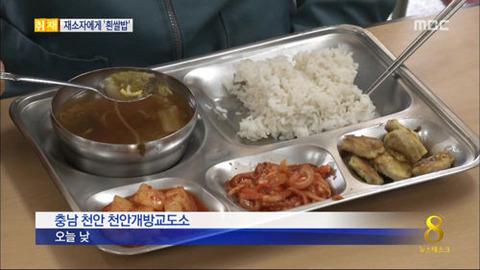 朴槿恵容疑者収監中の食事