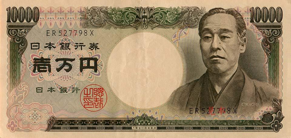 1万円札と福沢諭吉と生命保険
