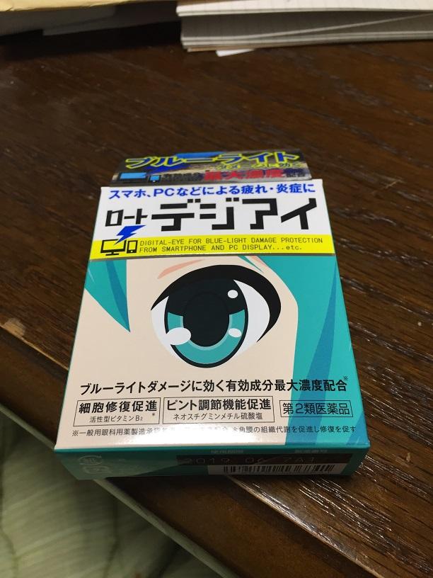 ロート製薬の目薬デジアイ