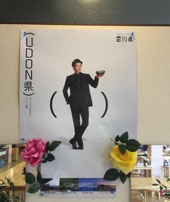 要潤のうどん県ポスター