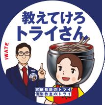 岩手県家庭教師のトライ広告
