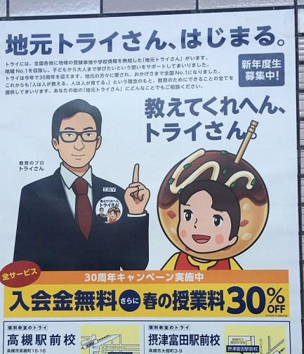 大阪の家庭教師のトライ広告