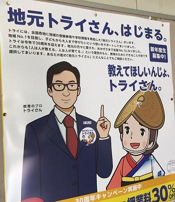 徳島県の家庭教師のトライ広告