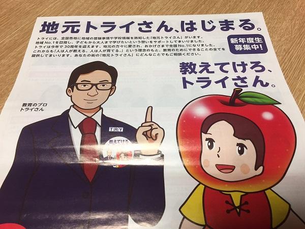 青森県のトライ広告りんご