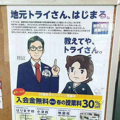 高知県トライの広告のハイジ坂本龍馬