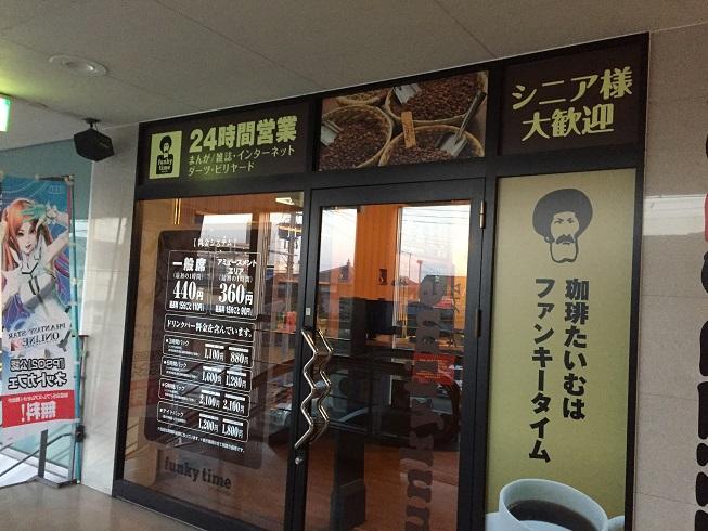 洲本のインターネットカフェ、ファンキータイム