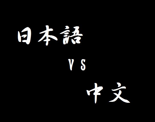 日本語と中国語の違い
