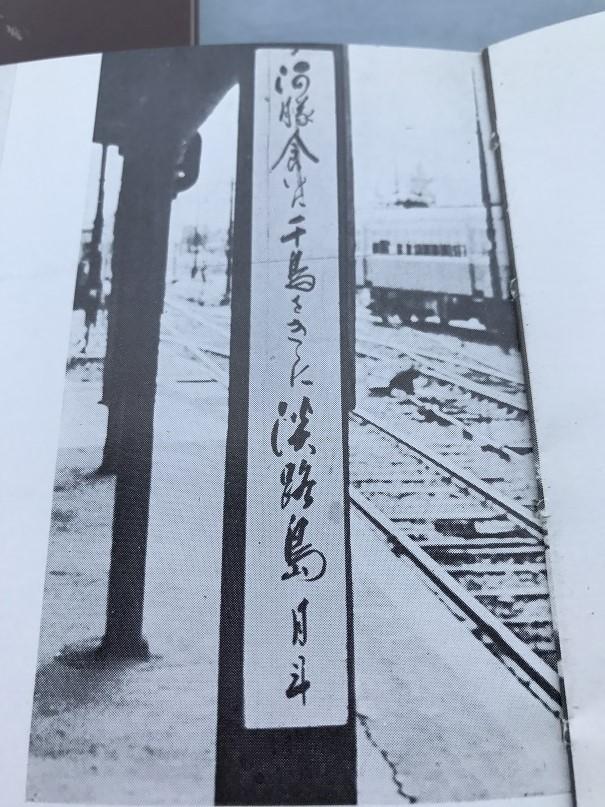福良駅の柱にあった俳句