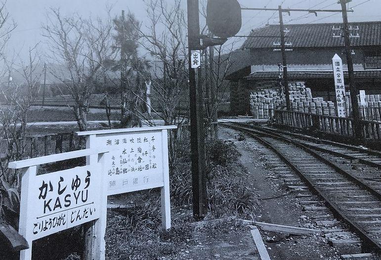 淡路交通鉄道線賀集駅の写真