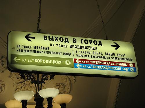 モスクワ地下鉄の乗り換え案内表示