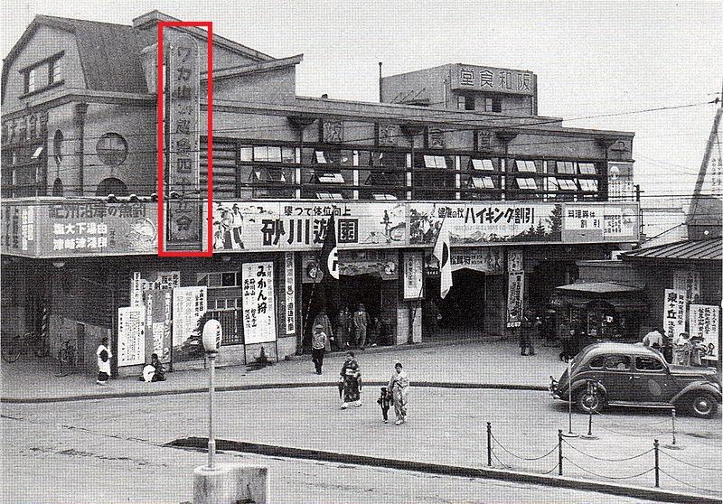 阪和電気鉄道(阪和電鉄)の阪和天王寺駅舎