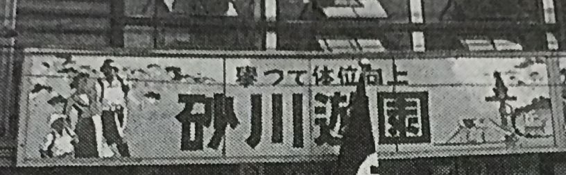 砂川遊園の広告@阪和天王寺駅