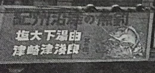 魚釣広告@阪和天王寺駅