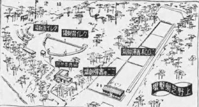 上野芝射撃場。『南海沿線厚生施設篇』昭和16年刊行 より