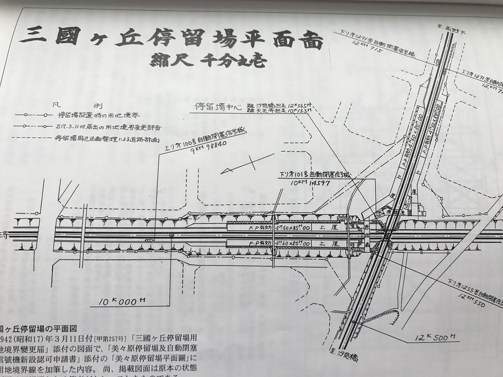 三国ヶ丘停留所(駅)の平面計画図