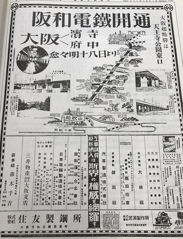 阪和電鉄天王寺から和泉府中間開通広告