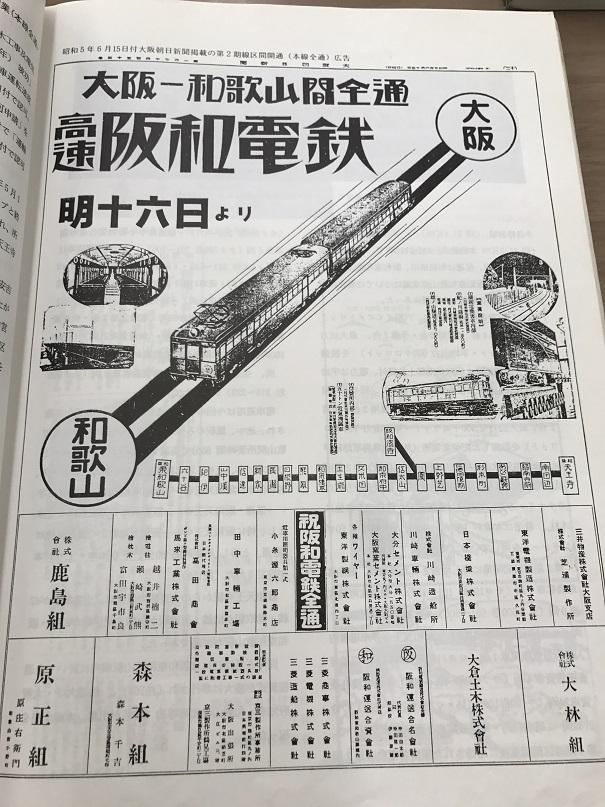 阪和電鉄和歌山まで全通広告