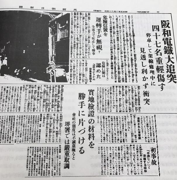 阪和電鉄事故の新聞記事。杉本町から百舌鳥御陵前駅間