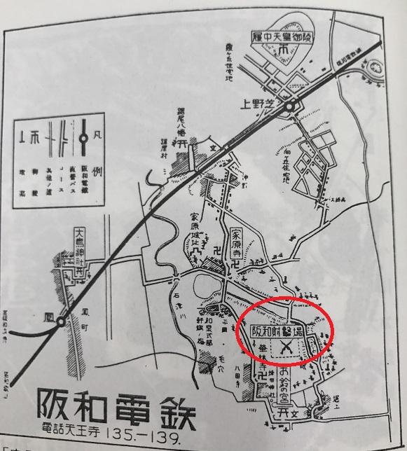 阪和射撃場(上野芝射撃場)の位置と広告