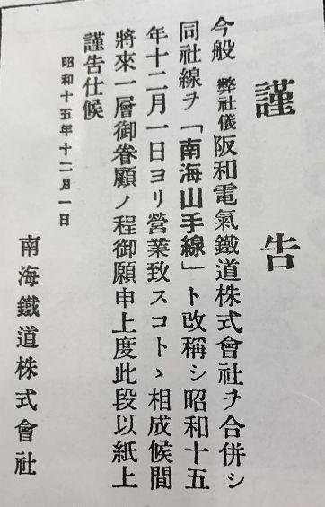 阪和と南海の合併広告(南海山手線)