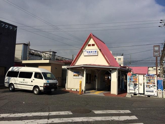 和泉砂川駅。砂川遊園と砂川奇勝の最寄り駅