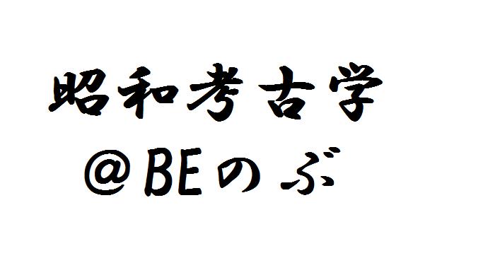 昭和考古学@BEのぶ