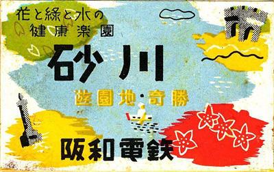 砂川遊園の広告カラー