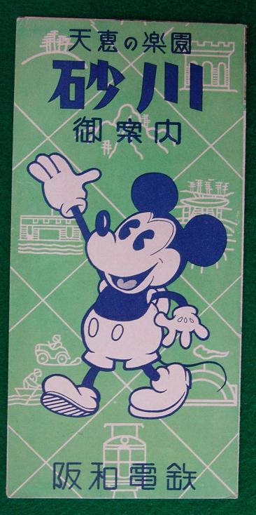砂川遊園のイメージキャラクターだったミッキーマウス