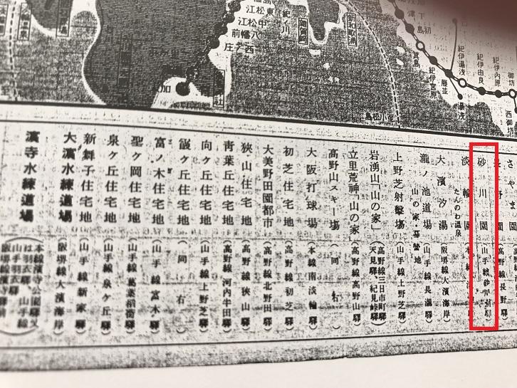 昭和17年南海電鉄の広告。砂川園の表示あり