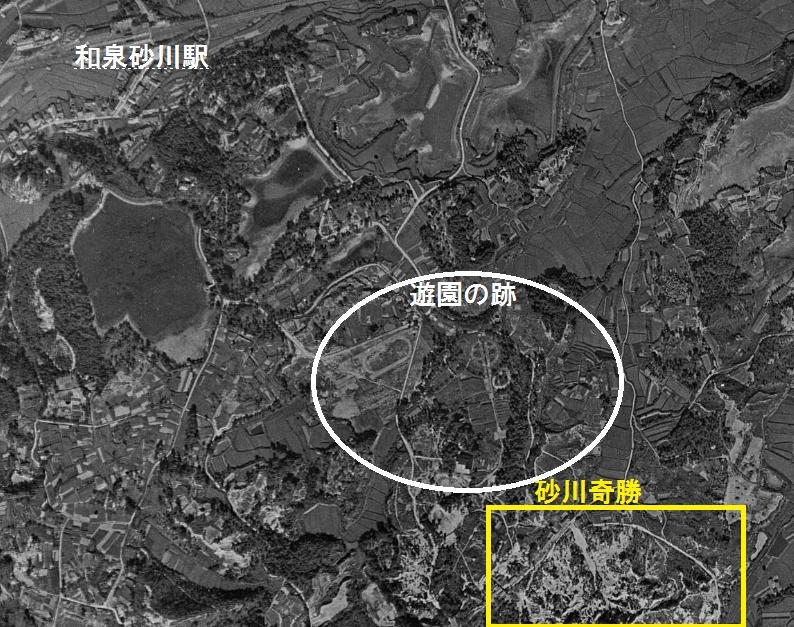 砂川遊園と砂川奇勝1947年航空写真