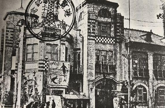 ジャンジャン横丁にあった噴泉浴場の写真