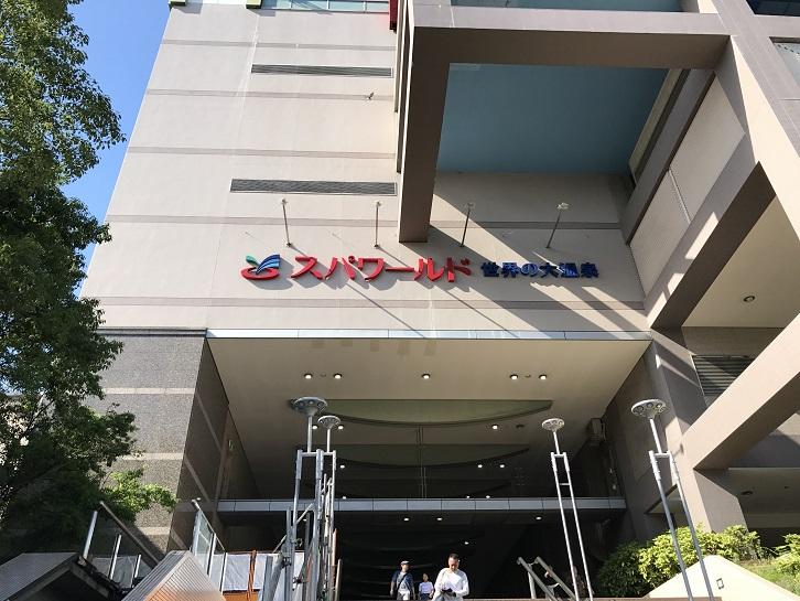 大阪のスパワールド入口