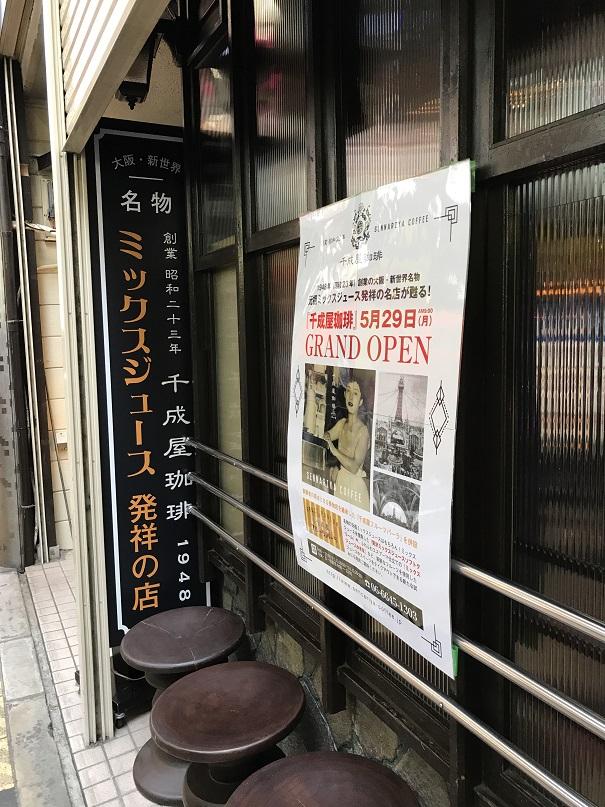 千成屋ミックスジュース復活