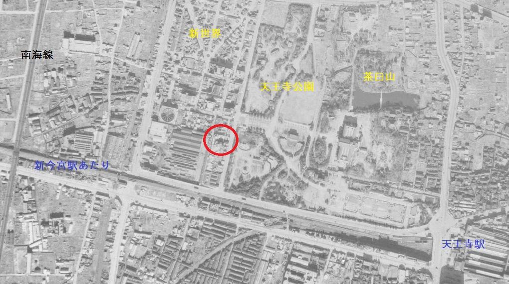 昭和23年(1948)天王寺、新世界航空写真