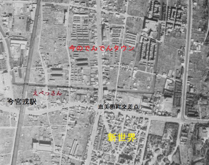 昭和23年(1948)新世界・でんでんタウン・今宮戎・恵美須町周辺航空写真