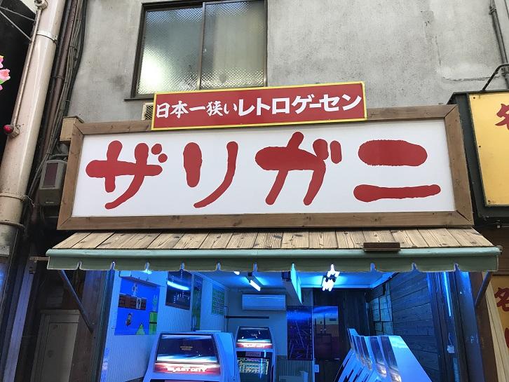 新世界のレトロで日本一狭いゲーセンザリガニ