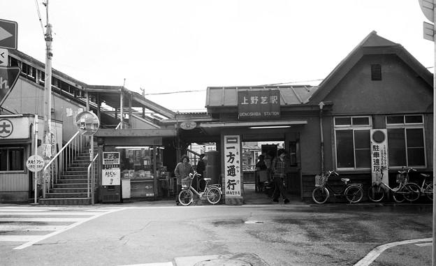 昔の上野芝駅