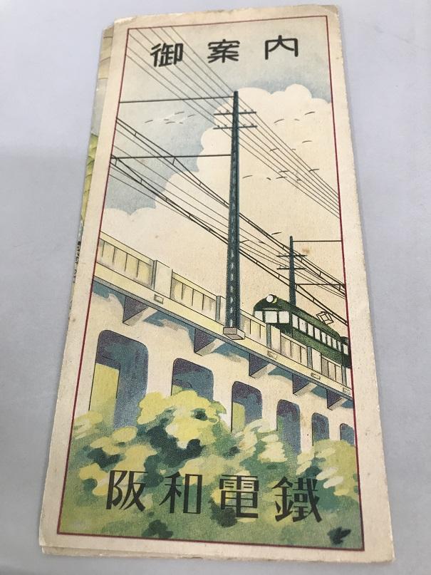 昭和5年阪和電鉄御案内