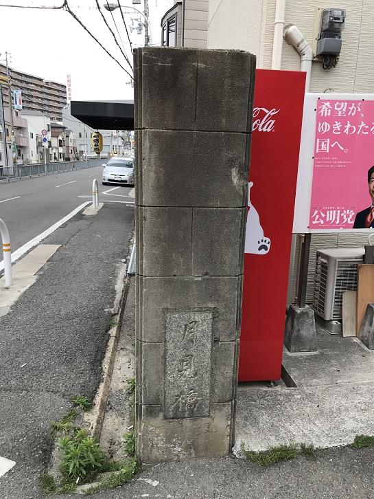 上野芝の月見橋跡