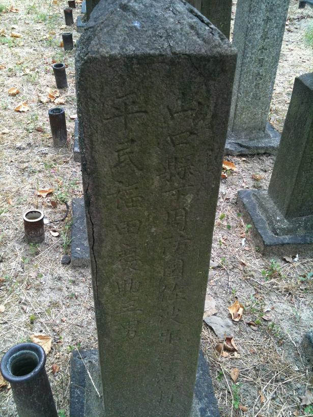 真田山陸軍墓地の、平民と書かれた墓標