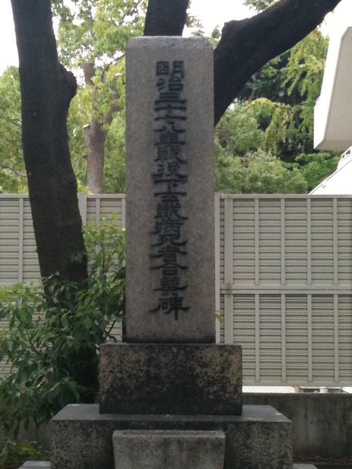 真田山陸軍墓地にある明治三十七八年戦没者碑(日露戦争)