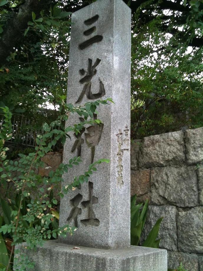大阪 三光神社