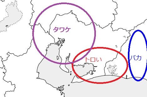 東海のバカトロイタワケ分布