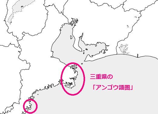 三重県のアンゴウ分布