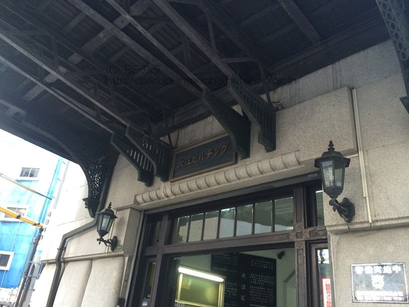 大江ビルヂング玄関のひさしを下から撮影