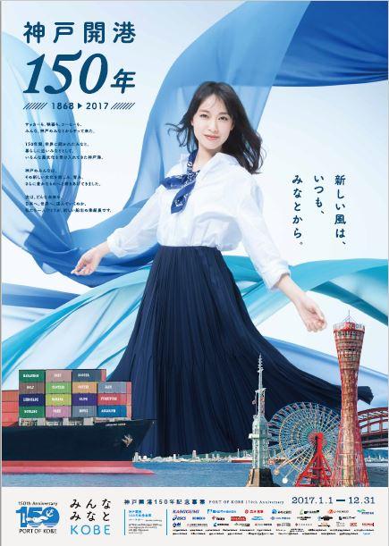 神戸開港150周年ポスター(神戸市公認)