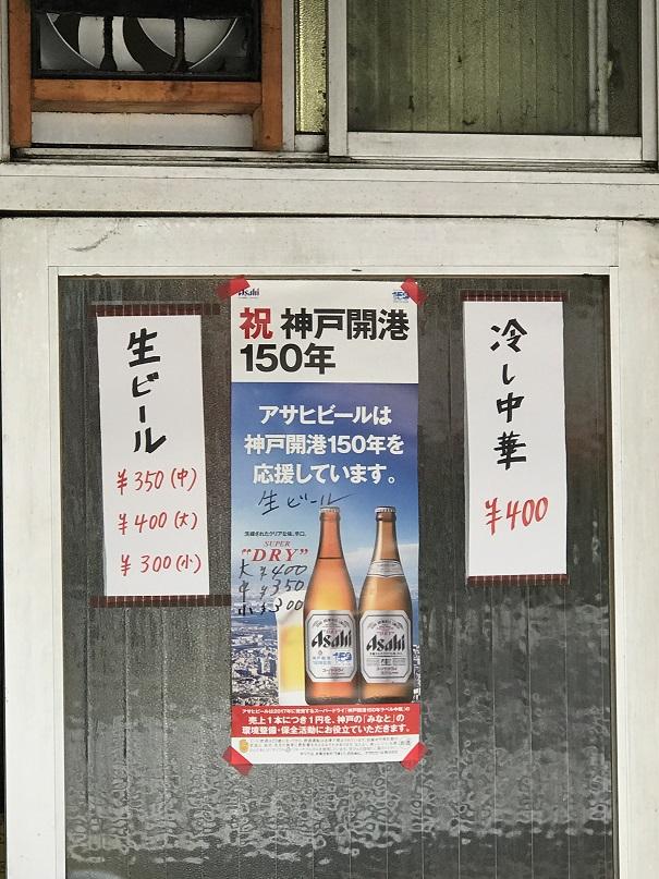 神戸駅近くの飲食店の開港150周年ポスター