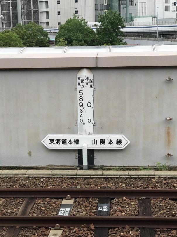 JR神戸駅、東海道本線と山陽本線の切り替えポスト