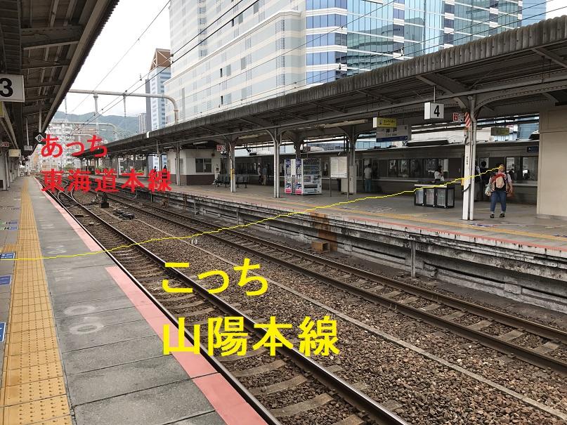 神戸駅、あっち東海道本線こっち山陽本線